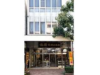 横江仏具店