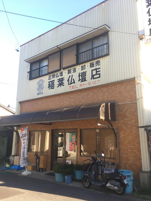 有限会社稲葉仏壇店