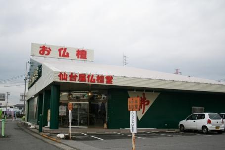 仙台屋仏壇堂/刈谷本店