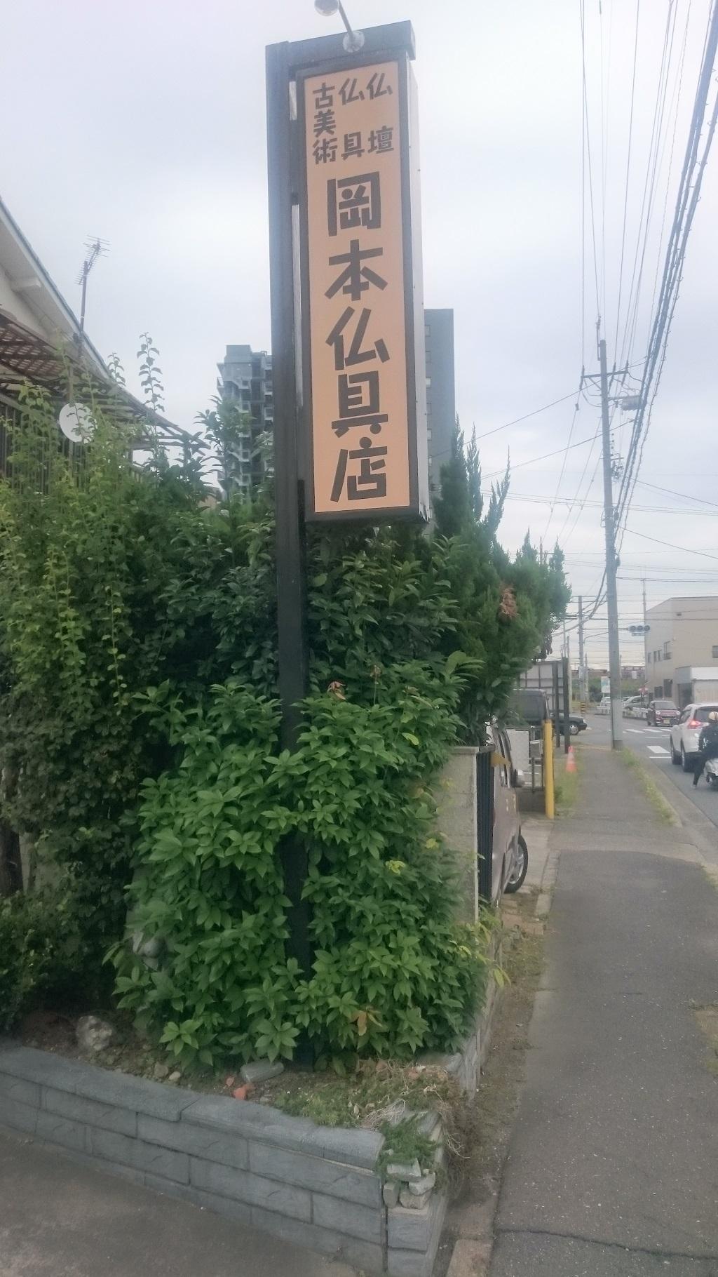 岡本仏具店