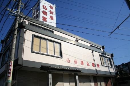 仙台屋仏壇堂/阿久比店