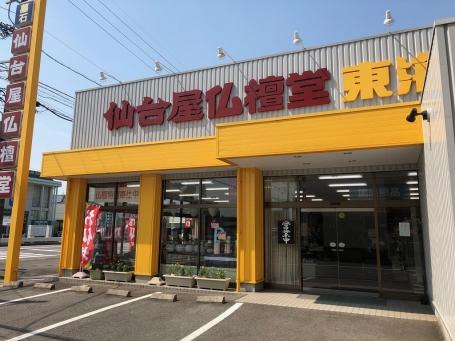 仙台屋仏壇堂/東海店