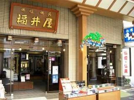 福井屋仏壇店/本店