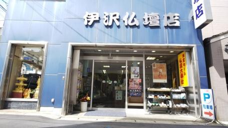 伊沢仏壇店