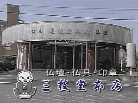 三枝堂本店