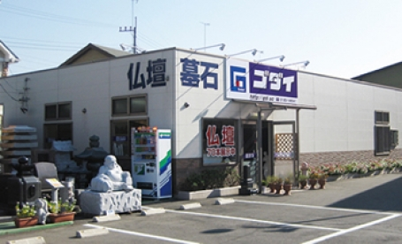 ゴダイグループ/太田店