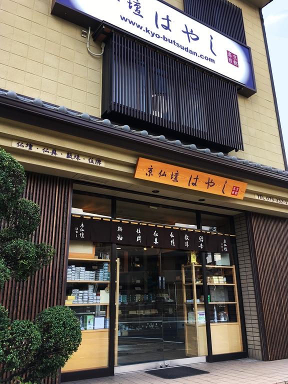 仏壇 仏具 数珠Shop 京仏壇はやし