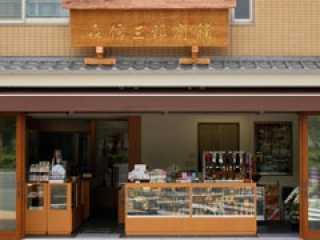 森信三郎商舗