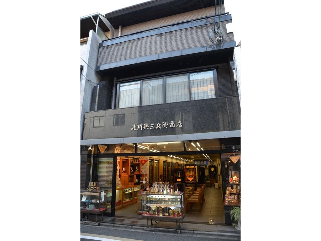 北川与三兵衛商店