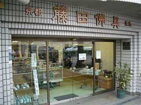 藤田仏具/銀閣寺店