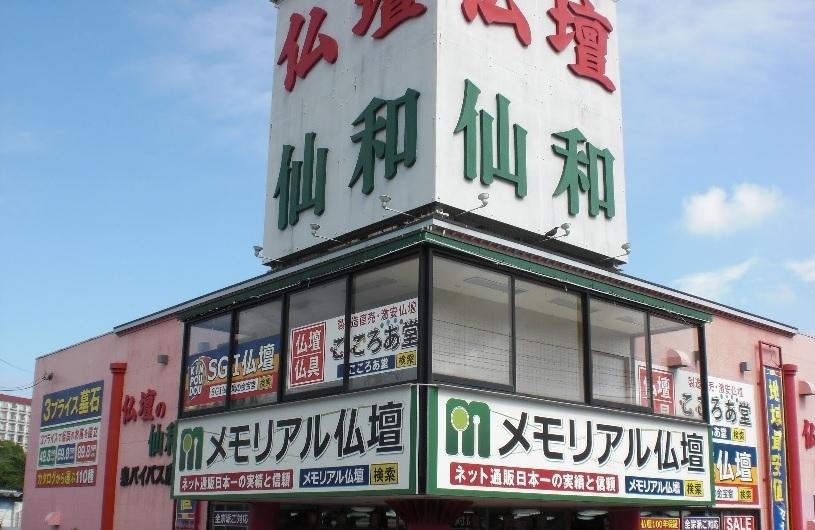 メモリアル仏壇 仙台店