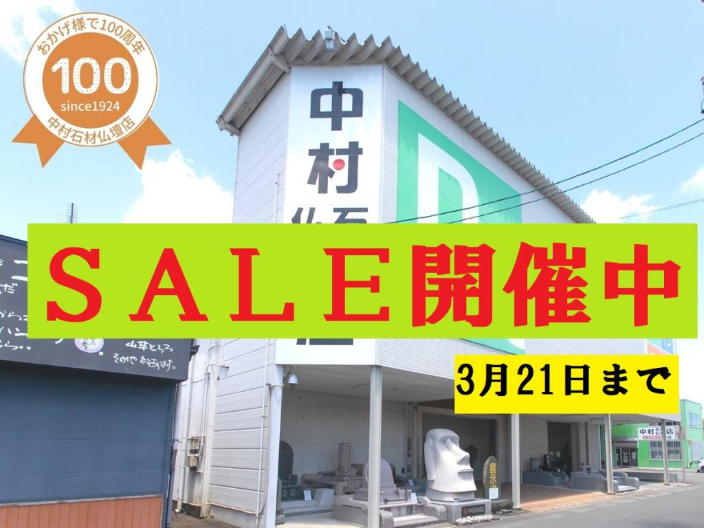 中村石材・仏壇店
