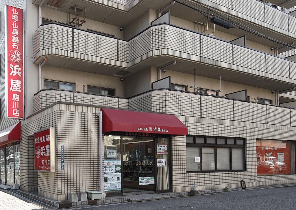 お仏壇の浜屋/駒川店