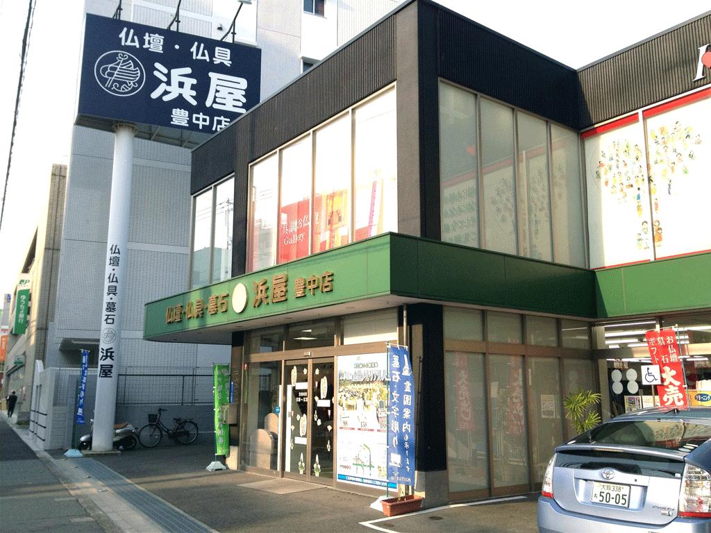 お仏壇の浜屋/豊中店