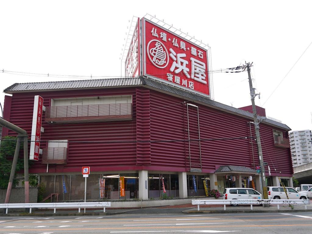 お仏壇の浜屋/寝屋川本店