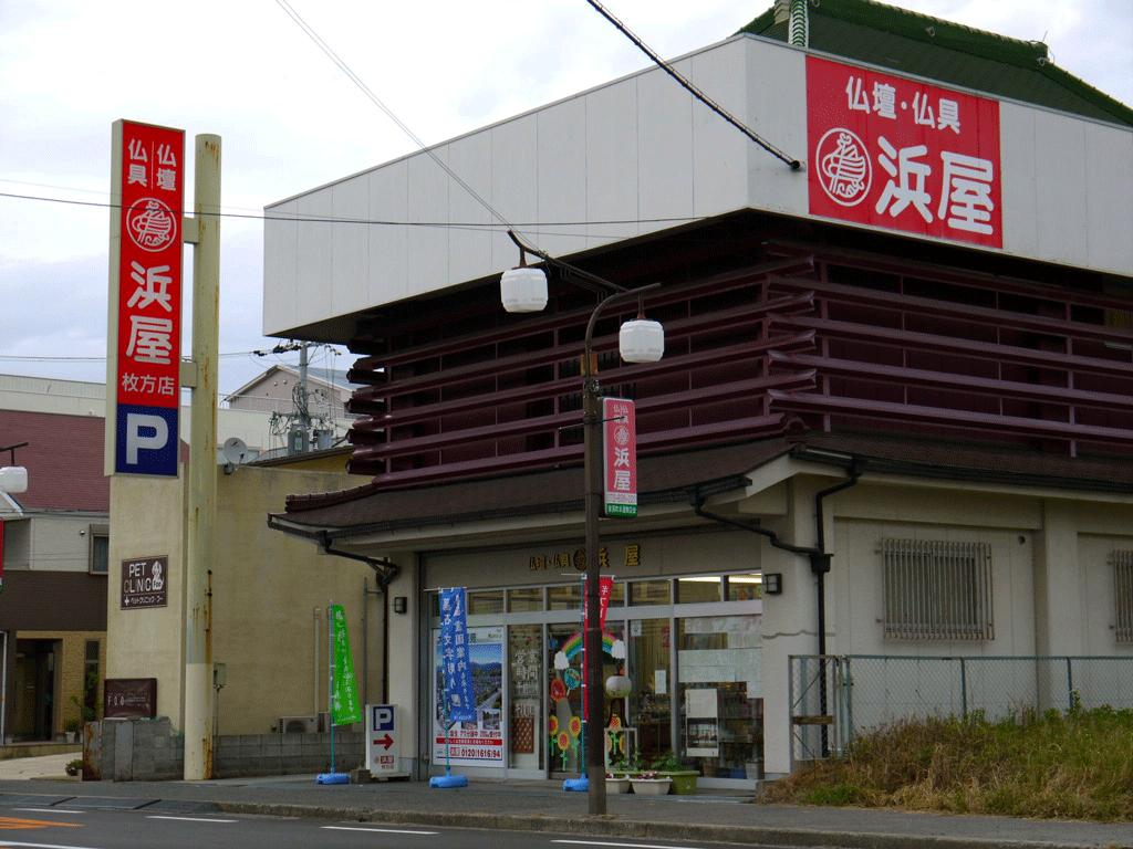 お仏壇の浜屋/枚方家具団地店