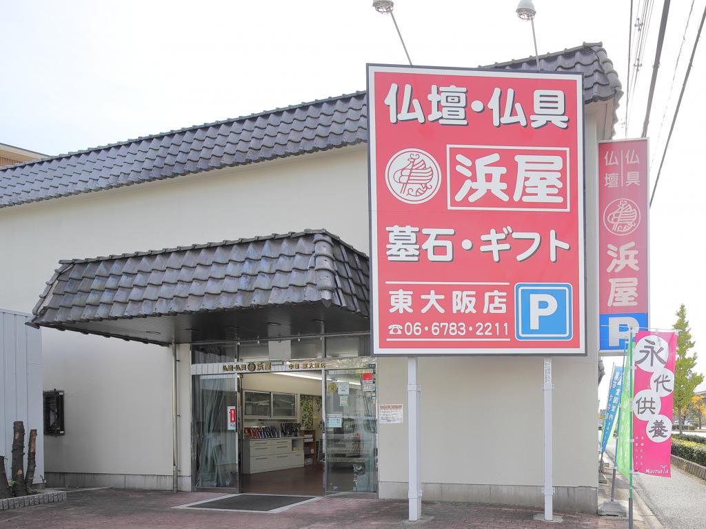 お仏壇の浜屋/東大阪店