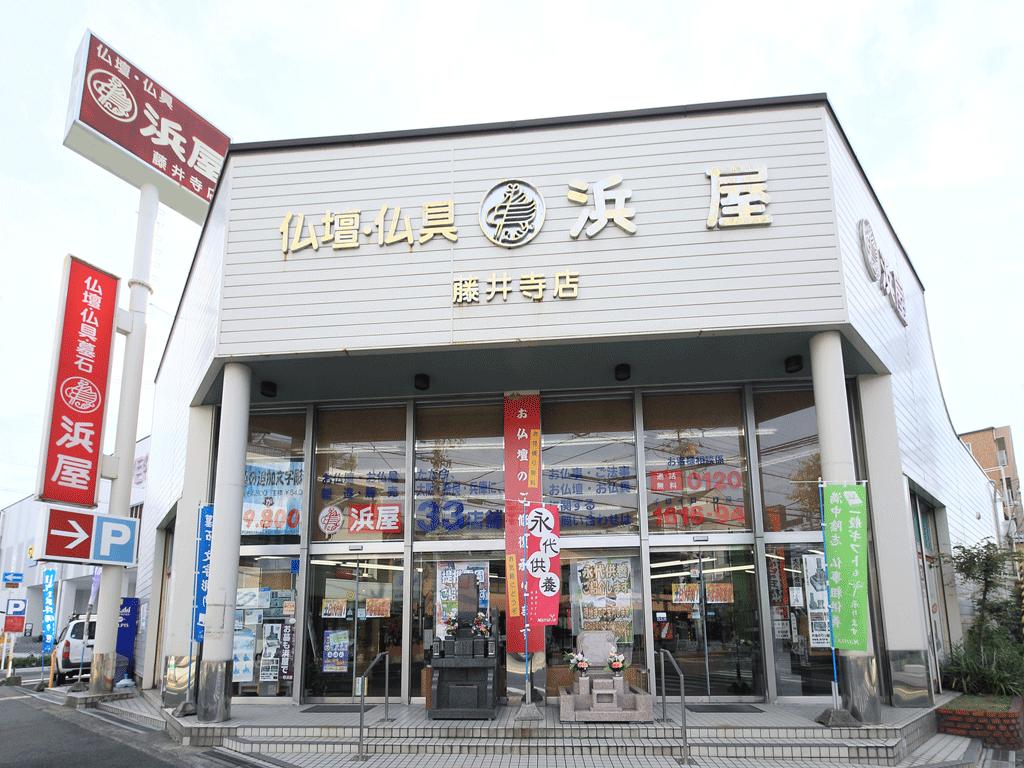 お仏壇の浜屋/藤井寺店