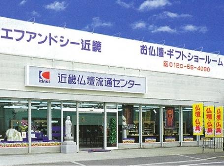 近畿仏壇流通センター
