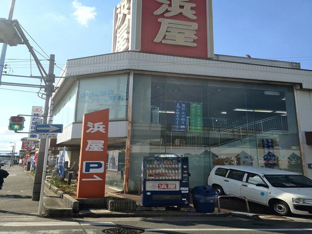 お仏壇の浜屋/堺鳳店