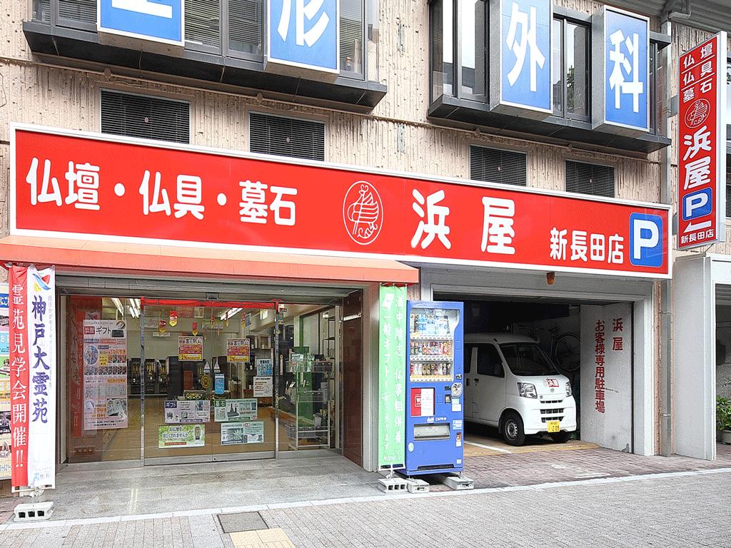お仏壇の浜屋/新長田店