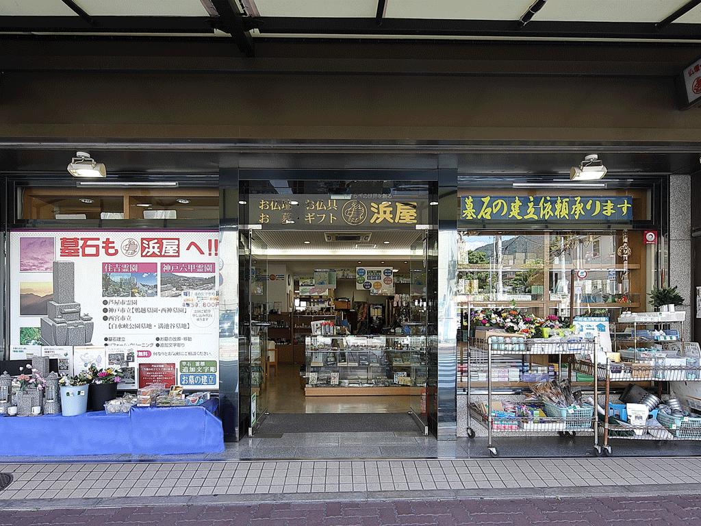 お仏壇の浜屋/芦屋店