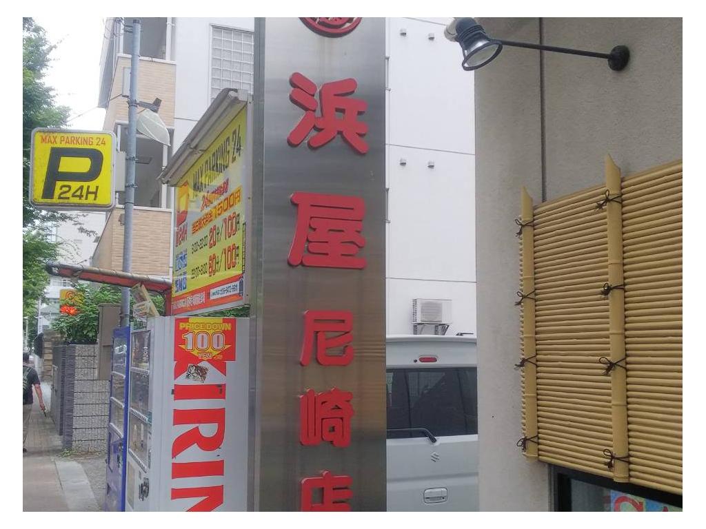 お仏壇の浜屋/尼崎店