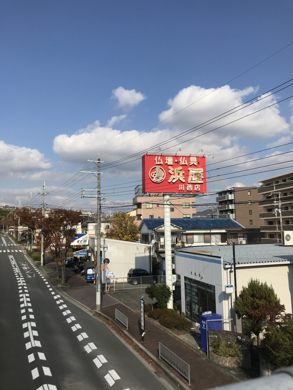 お仏壇の浜屋/川西店