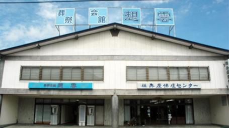 舟屋仏壇センター