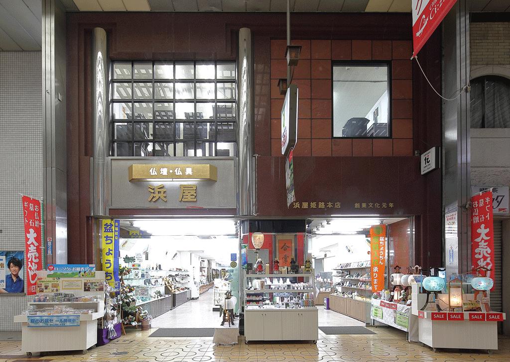 お仏壇の浜屋/姫路本店