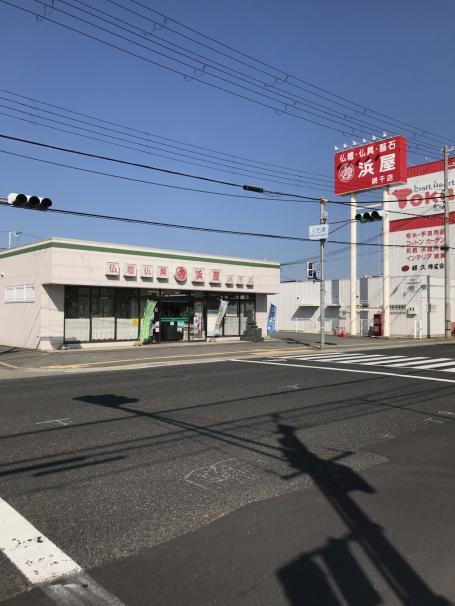 お仏壇の浜屋/網干店