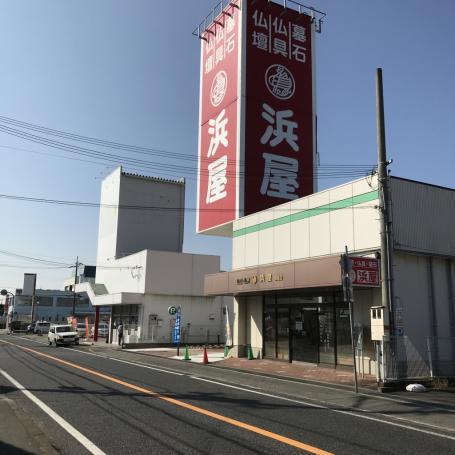 お仏壇の浜屋/福崎店