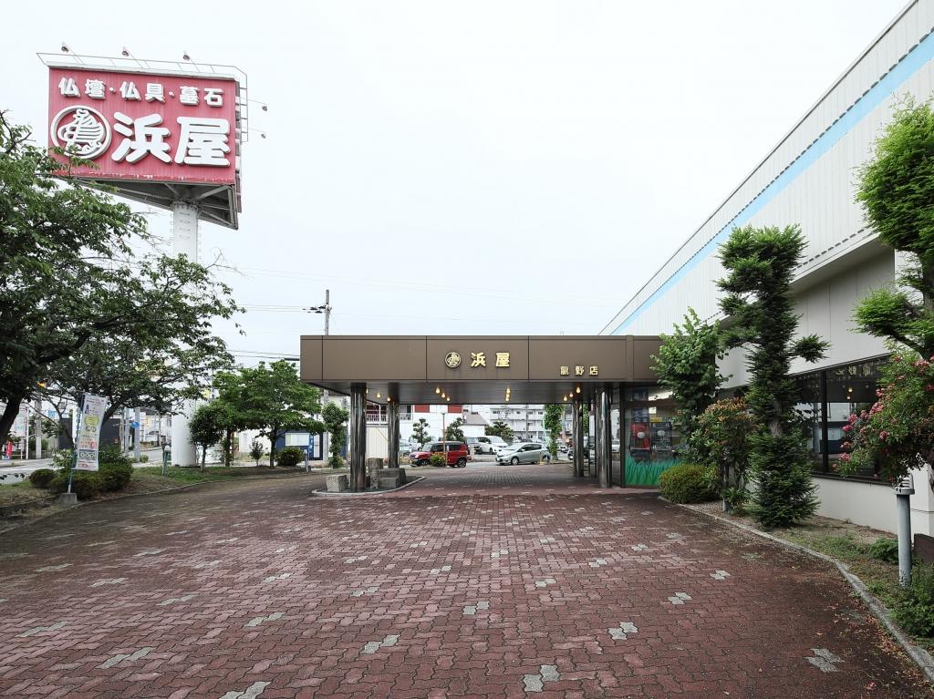 お仏壇の浜屋/龍野店