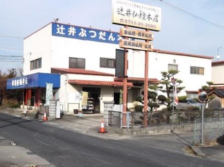 株式会社辻井本店 曲川店