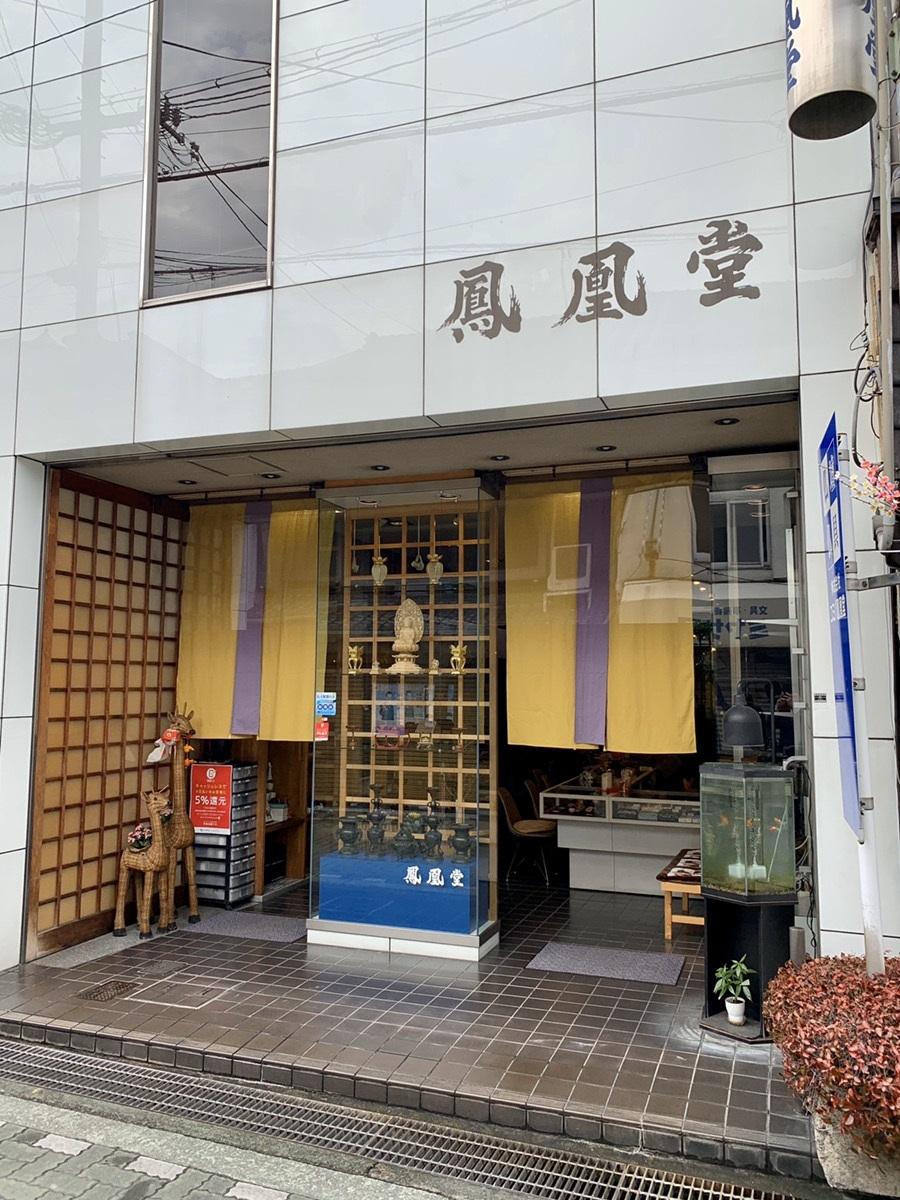 ユミバ鳳凰堂/郡山店