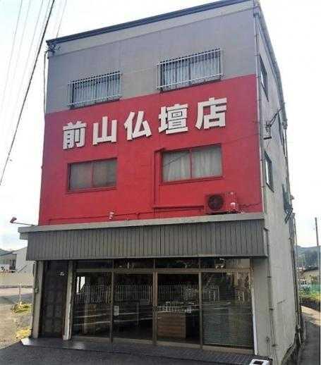 前山仏壇店
