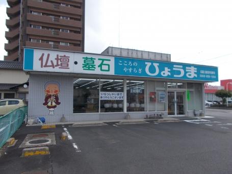 お仏壇のひょうま/大田店