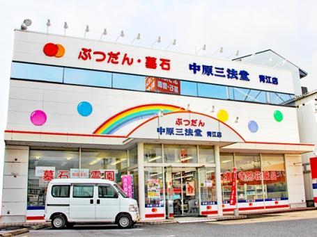 中原三法堂 青江店