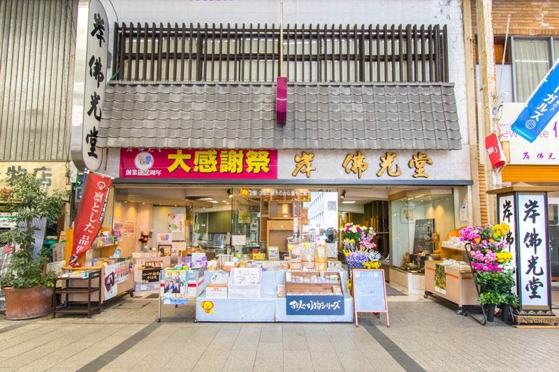 岸佛光堂/岡山店