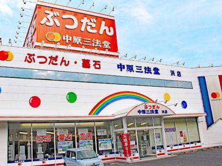 中原三法堂 岡山浜店