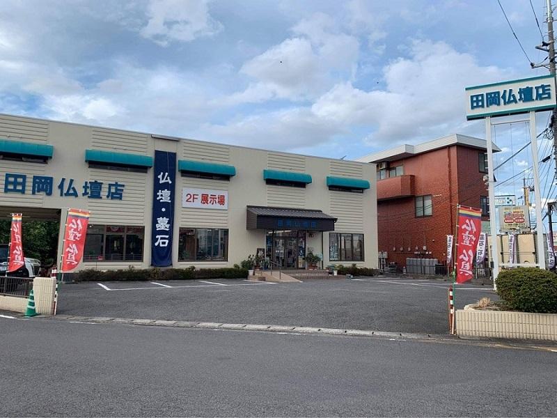 (株)田岡仏壇店