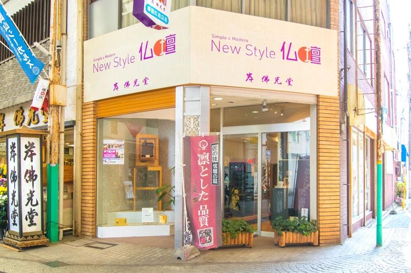 岸佛光堂 New Style 仏壇/奉還町店
