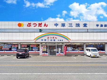 中原三法堂 平島店