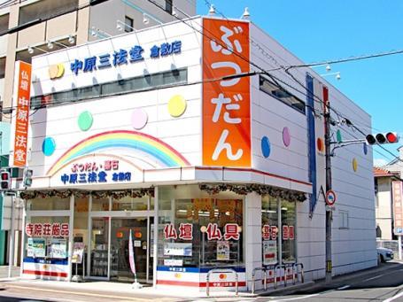 中原三法堂 倉敷店