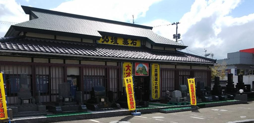 高橋運太郎商店/秋田店