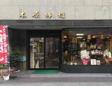 株式会社 木原仏壇店