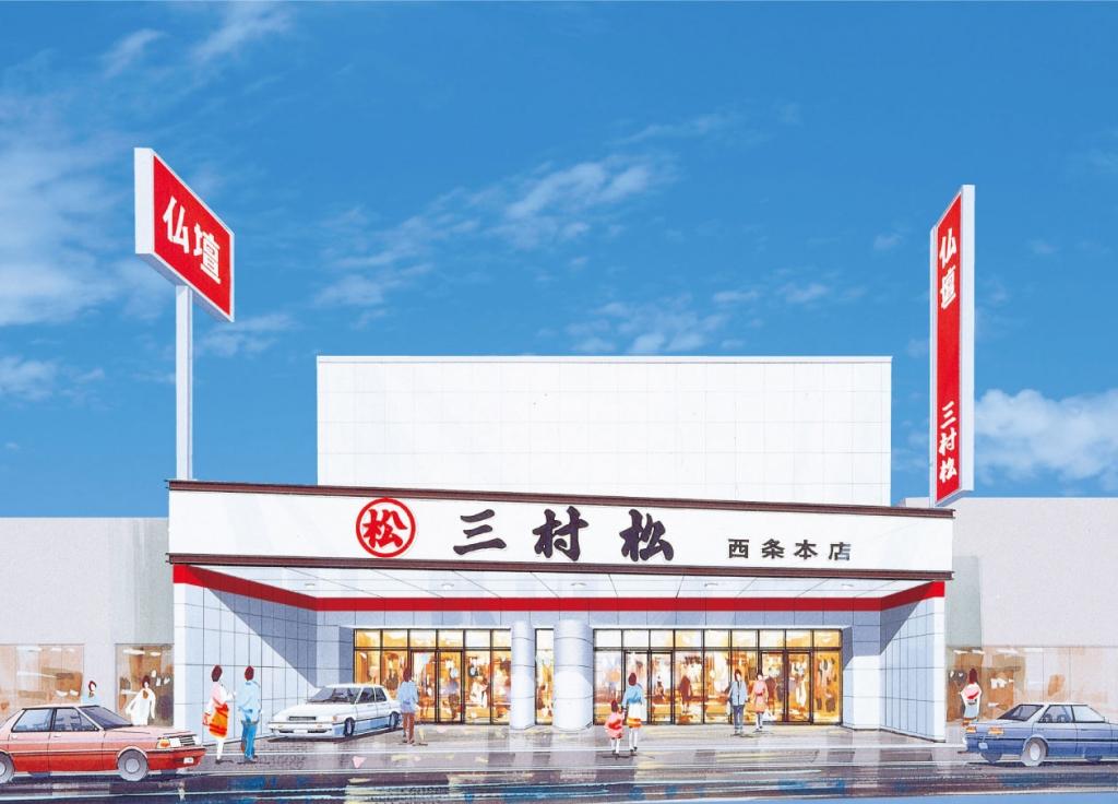 (株)三村松/西条本店