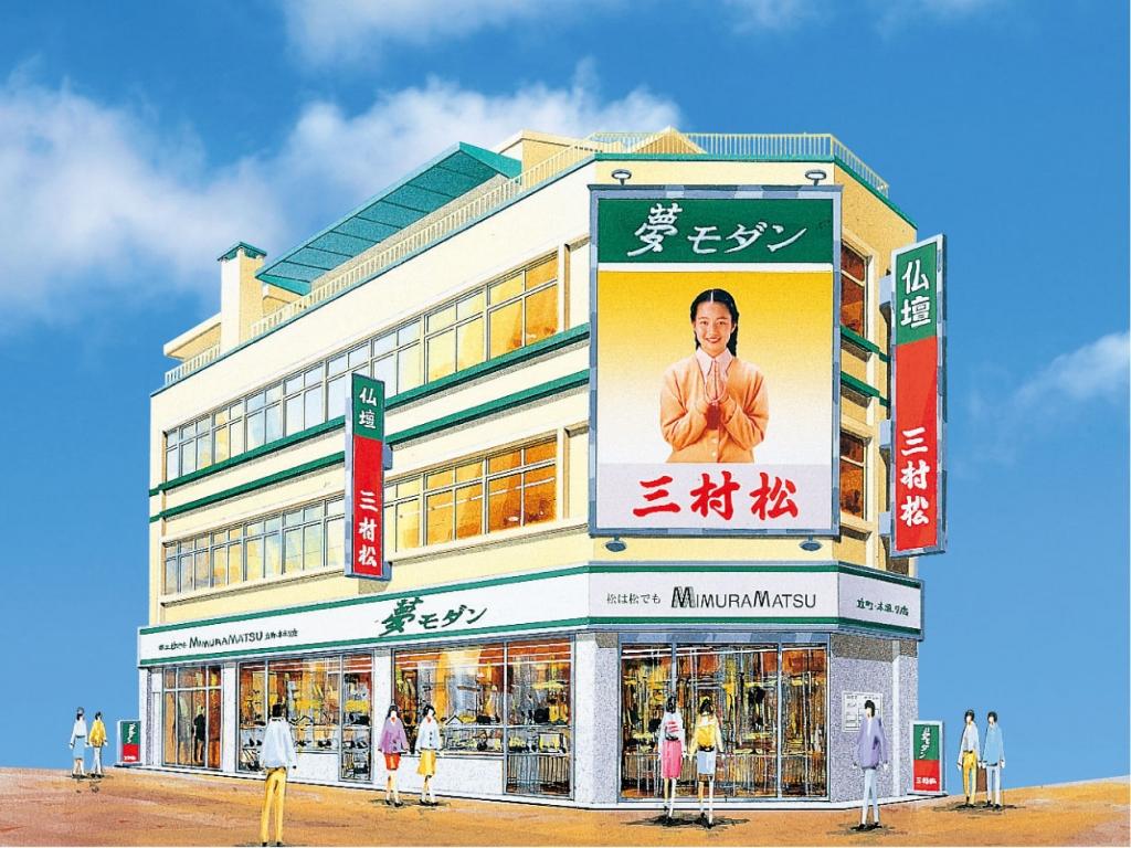 (株)三村松/立町本通り店