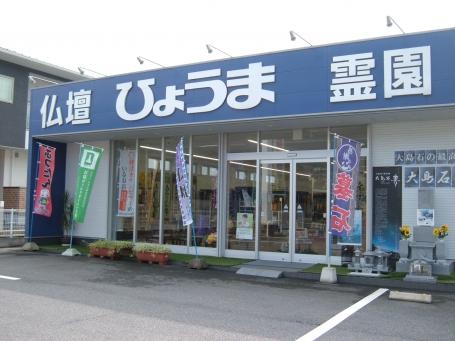 お仏壇のひょうま/可部店