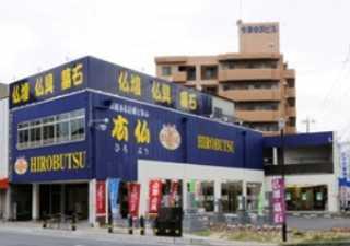 広仏 岩国本店